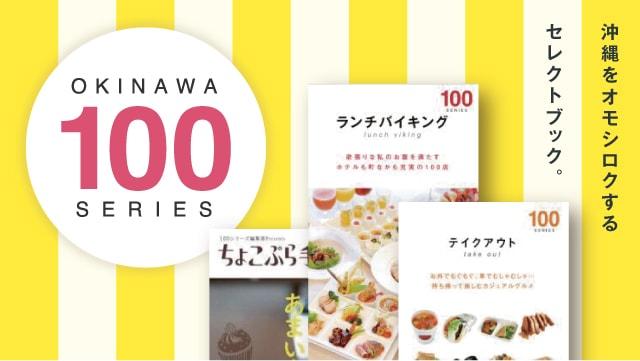 100シリーズ