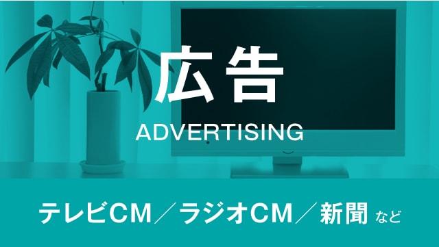 TV・ラジオ・CM等