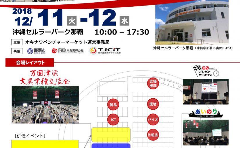 沖縄ベンチャーマーケットに出展します。